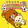 【無料アプリ】リラックマのソリティアがでたーーー!『リラックマのごろごろソリティア』の5つの魅力とは?!