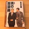 新入社員・新社会人必見:社会人のファッションの教科書「男の服装術」のすすめ