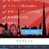 iFOREX(アイフォレックス)のスマホアプリの使い方を分かりやすく解説