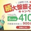 mineo、月額料金が6カ月間410円になるキャンペーン「続・大盤振る舞い 900円6カ月割引キャンペーン」1月18日(木)まで