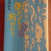 年末年始の読書感想文③ 倒れるときは前のめり ふたたび 有川ひろ(旧:有川浩) 角川書店