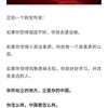 中国の現状 / Current situation in China P. R.