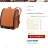 2017ランドセル 土屋鞄の販売開始後、鞄工房山本は