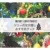 クリスマスツリーの「足元隠し」でおしゃれかわいいインテリアに!おすすめグッズ