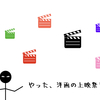 1月15日は洋画公開祭だった。そんな中からこの映画を勧めたい。