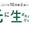 櫻井翔&蒼井優&多部未華子共演!土10ドラマ「先に生まれただけの僕」あらすじ、キャスト、みどころ紹介