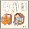 【猫漫画】意思の疎通は難しい