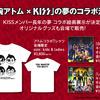 夢のコラボ!鉄腕アトム × KISS!