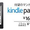 【デジタルvsアナログ】読書がしたい!紙媒体と電子書籍、どっちがいい?