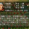 三国志5 武将 武安国