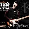 ギタリスト必見!ケリー・サイモンのギターセミナー開催します!!