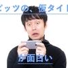 【2017年版】スピッツの「仮タイトル」がユニーク過ぎる!アルバム別にまとめた!