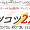 日経225先物裁量トレード教材『コツコツ225』レビューサイト