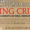 THE ELEMENTS OF KING CRIMSON TOUR in JAPAN 2015