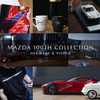 マツダが創立100周年を記念したオフィシャルグッズ「MAZDA COLLECTION」を発売へ