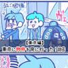 【東京編】今日はちゃんと東京の物件を回った話をしますよー!
