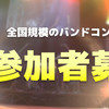 HOTLINE2017 ショップオーディションライブ日程決定!!