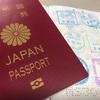 スムーズに入出国!日本の顔認証ゲート