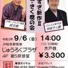「ヤバすぎ新作Ⅱ」文鹿・きく麿の会