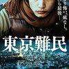 映画「東京難民」から学ぶ、自由に生きても路頭に迷わないために大切なこと