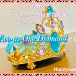 ケイウノでディズニーの結婚指輪をオーダーメイド③同じ原石から2つのダイヤモンドをカット