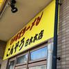 わいるどラーメン ごんぞう 日本本店(東広島市)つけ麺