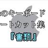 Macのキーボードショートカット集 ③ 『書類』Mac keyboard shortcut