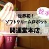 【松本スイーツ】ロボットにソフトクリーム作ってもらってきた!【開運堂本店】