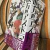 彼方のアストラの全5巻セットの特典のミニファンブック「Seven Years」の内容を紹介!篠原健太先生が7年後のB5班の皆を書き下ろし!