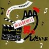 2009.11.30・12.01・02 Act Against AIDS 2009 映画音楽寅さん チャラン・ポランスキー 監督・脚本・主演「男はしたいよ」