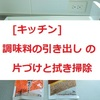 ラク家事:今日は、キッチンの『調味料の引き出し』の   片づけ ・ 拭き掃除 をしました。