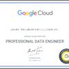 Google Professional Data Engineer認定資格 合格体験記