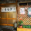 日本旅行2017年7月㉗✈『うなぎ長谷川』