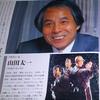 """対談 山田太一 × 宗雪雅幸 """"日本人が失ってきたもの。これから培っていくべきもの""""(1992)(6)"""