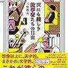 【読書感想】世にも美しき数学者たちの日常 ☆☆☆☆