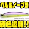 【レイドジャパン】2mレンジをトレース出来るミノー「レベルミノープラス」に新色追加!