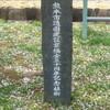 「熊本市造園建設業協会三十周年記念植樹」碑