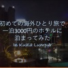 【大学生ひとり旅】一泊3000円のホテルに泊まる in クアラルンプール