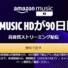 Amazon Music HD が90日間無料キャンペーン実施中!!