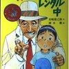 30代おススメの児童文学書「ボク、ただいまレンタル中」