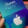 iTunesのギフト券をコンビニで購入し、クレジットカードを使わないこと。