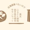 【ふるさと納税】岩手県花巻市「牛タン食べ比べセット」牛タンしゃぶしゃぶを紹介♪