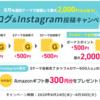 【げっとま】さくっと!ゲットマネーのブログ&Instagram投稿キャンペーンで最大500円ゲット!【キャンペーン】