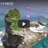 日本の最西端 与那国島から台湾を望む