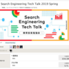 Search Engineering Tech Talk 2019 Spring に登壇しました #searchtechjp