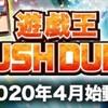 新ゲーム「ラッシュデュエル」が生み出す光と影について