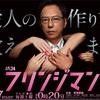 ドラマ「フリンジマン」第1話 あらすじ・名言・ネタバレ・感想・視聴率・見逃し