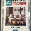 ニトリ〜新宿タカシマヤスクエアにオープン〜ニトリはデパートを救うか?