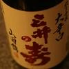 『三井の寿 大辛口』裏ラベルの遊び心が憎い、スッキリした味わいの純米吟醸酒。