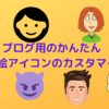 <ブログを楽しく>ブログ用のかんたん似顔絵アイコンのカスタマイズ【無料・簡単】